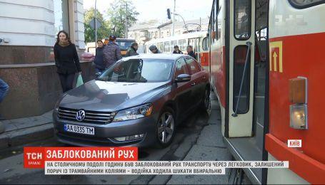 Неправильно припаркованное авто на час заблокировало движение по столичному Подолу