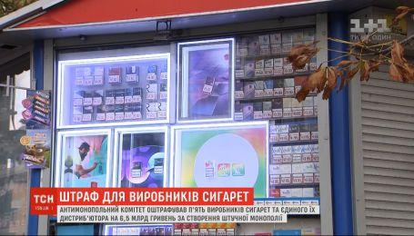 Антимонопольный комитет оштрафовал компании-производители сигарет на 6,5 миллиардов гривен