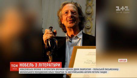 Нобелівську премію з літератури вручили одразу двом лауреатам
