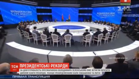Зеленский установил мировой рекорд - так долго с журналистами ни один президент не общался