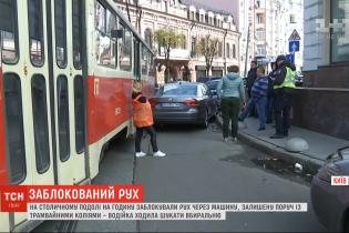 Женщина парализовала столичный Подол, оставив автомобиль на трамвайных путях