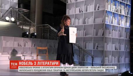 Нобелевскую премию получили писатели из Польши и Австрии