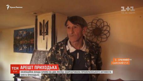 Оккупационные власти Крыма на 2 месяца арестовали проукраинского активиста Олега Приходько