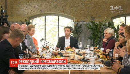 14 часов пресс-марафона: президент Украины Владимир Зеленский установил мировой рекорд