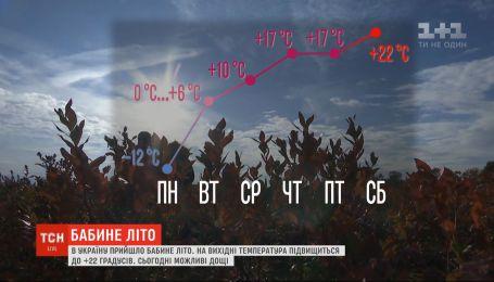 Синоптики прогнозируют неделю бабьего лета в Украине