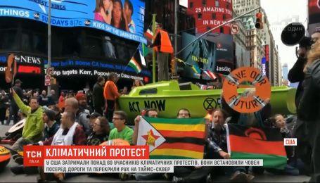 Семь десятков участников климатического протеста задержали в Нью-Йорке