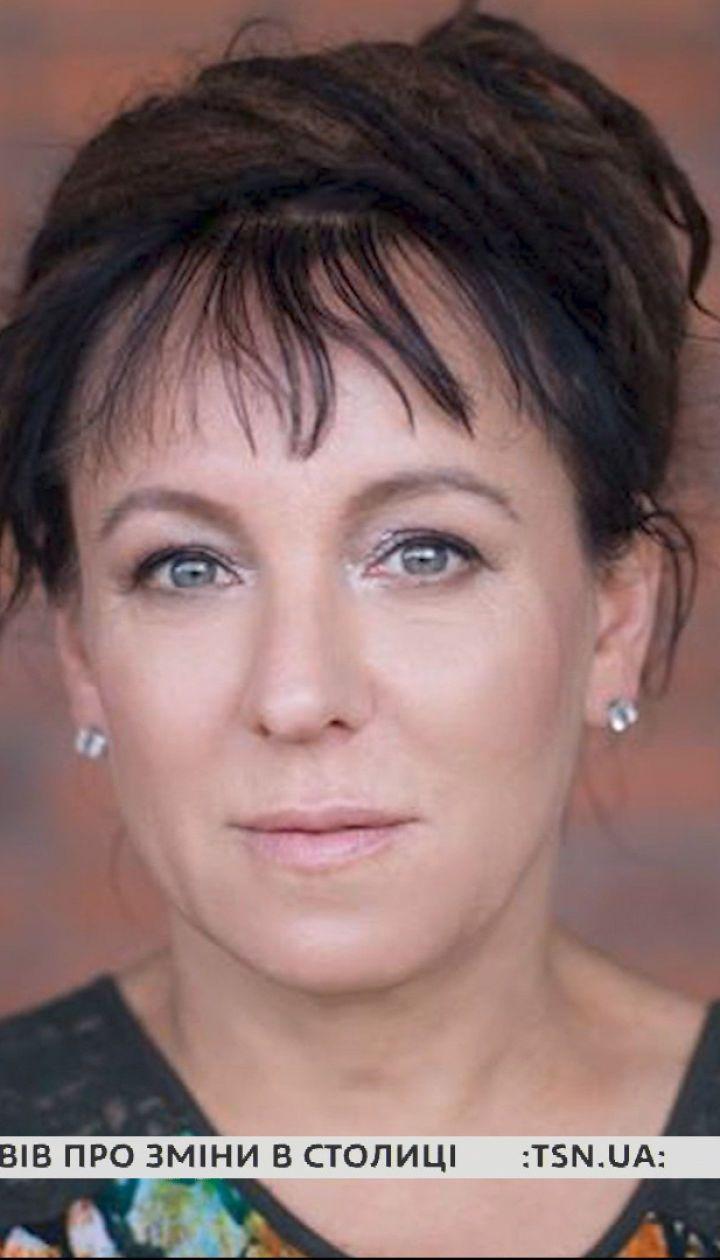 Ольга Токарчук получила нобелевскую премию по литературе