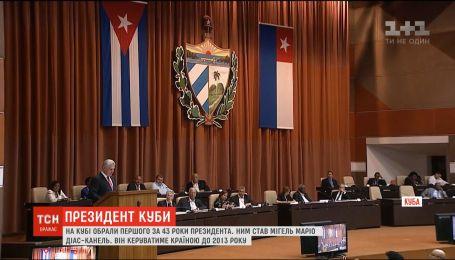 Конец эпохи Кастро: на Кубе выбрали первого за 43 года президента