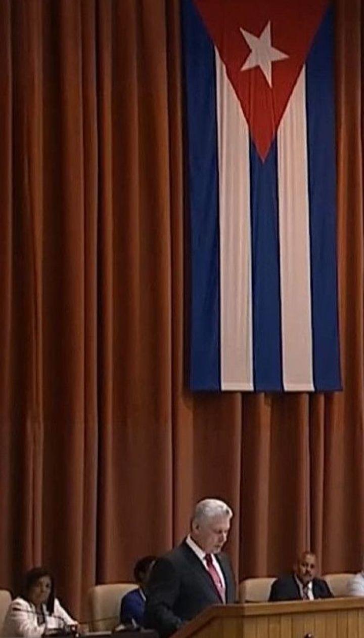 Кінець епохи Кастро: на Кубі обрали першого за 43 роки президента