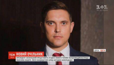 Зеленський представить в Одесі нового голову облдержадміністрації