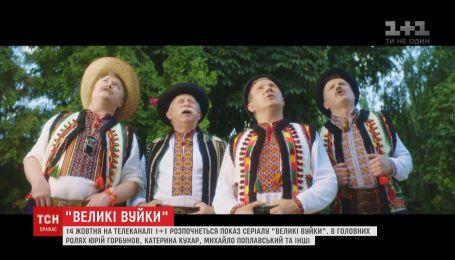 """С 14 октября на телеканале """"1+1"""" начнется комедийный сериал """"Великі вуйки"""""""