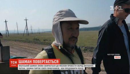 Шаман Габышев стремится завершить обряд изгнания Путина, поэтому снова направляется в Москву