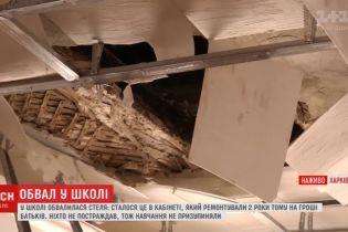 В Харькове в одном из классов школы обвалился потолок