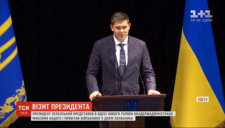 Зеленский представил нового руководителя Одесской ОГА