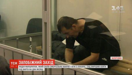 Водителя маршрутки, который совершил смертельное ДТП в Запорожье, взяли под стражу
