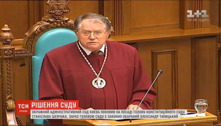 Суд поновив Станіслава Шевчука на посаді голови Конституційного суду
