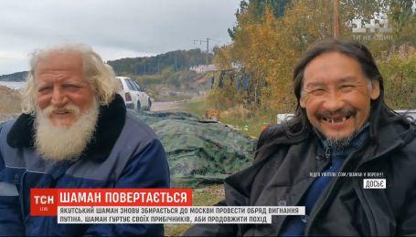 Якутский шаман снова собрался в Москву, чтобы провести обряд изгнания Путина