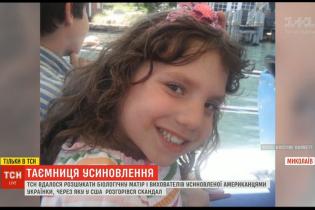 Скандал вокруг усыновленной украинки в США. Приемные родители считают, что взрослая девушка выдает себя за ребенка