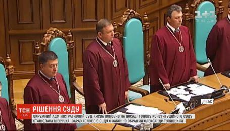 Окружний адмінсуд Києва поновив Шевчука на посаді голови КС