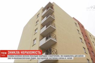 СБУ расследует схему продажи квартир, которые строились для воинов ООС и малообеспеченных семей