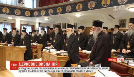 Елладська церква першою визнала самостійність і незалежність Православної церкви України