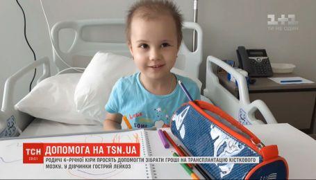 4-летней Кире срочно нужна трансплантация костного мозга - у девочки острый лейкоз