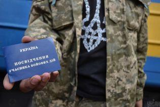 В Украине создадут единый реестр ветеранов, а в регионах откроют Ветеранские просторы