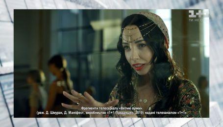 Катерина Кухар розповіла, як на неї ледве не напали цигани