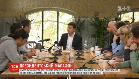 Безпрецедентний пресмарафон Зеленського: що стало основною темою діалогу з пресою