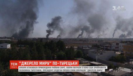 Остановить Эрдогана: чем обернется для мира и Украины нападение Турции на Сирию