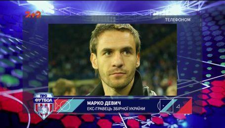 Марко Девич о настроениях в Сербии по ситуации в группе В отбора на Евро-2020