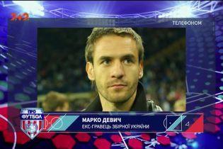 Марко Девич про настрої в Сербії стосовно ситуації в групі В відбору на Євро-2020