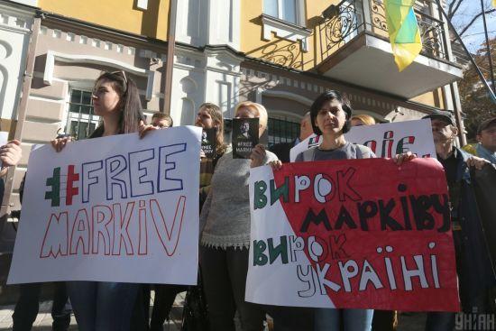 У Києві десятки людей вийшли на мітинг на підтримку нацгвардійця Марківа, засудженого в Італії