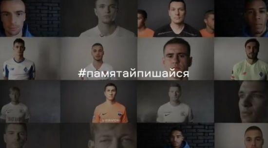 """""""Дякуємо, що живемо грою, а не війною"""". Футболісти привітали з Днем захисника України"""