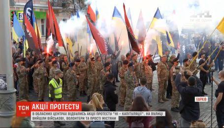 """""""Ні капітуляції"""": в обласних центрах відбулись протести за участю військових, волонтерів і містян"""