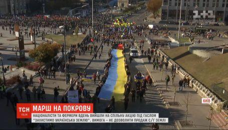 """Националисты и фермеры вышли на совместную акцию под лозунгом """"Защитим украинскую землю"""""""