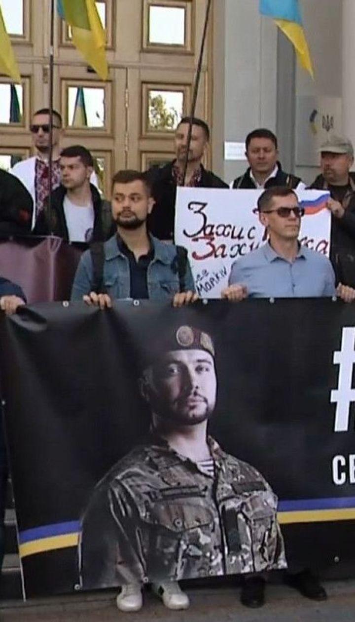 Акция в поддержку заключенного в Италии нацгвардейца Маркива состоялась под МИД в Киеве