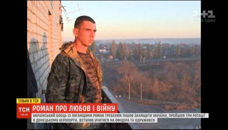 От таксиста до офицера: история отважного украинца, который не предал Родину