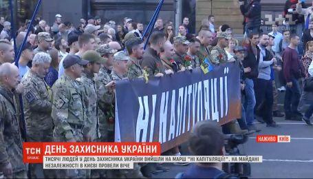 """Тисячі людей у День захисника України вийшли в столиці на марш """"Ні капітуляції"""""""