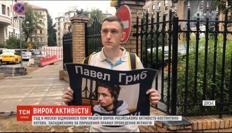 Московский суд отказался смягчить приговор за участие в протестах активисту Котову