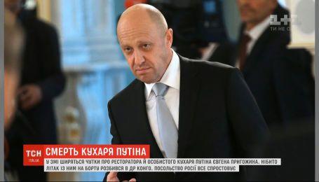 В медиа ходят слухи о смерти повара Путина Пригожина в результате авиакрушения в Конго