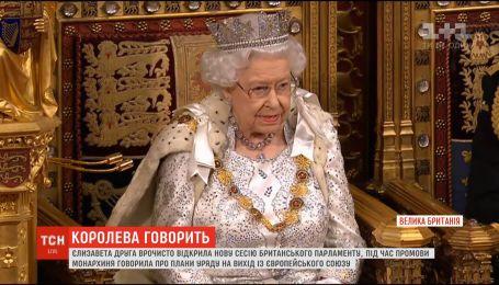 Елизавета II открыла новую сессию парламента Великобритании и в своей речи вспомнила о Brexit