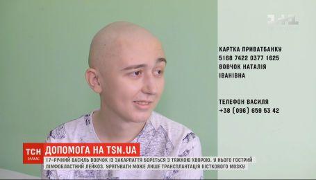 Трансплантация костного мозга крайне необходима для спасения жизни 17-летнего Василия из Закарпатья