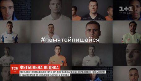 """""""Дякуємо тобі, що живемо грою, а не війною"""": футболісти зняли відео до Дня захисника України"""