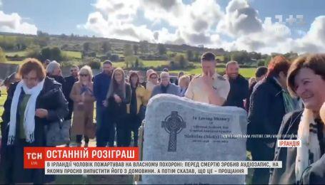 В Ірландії померлий чоловік розіграв родичів на власному похороні