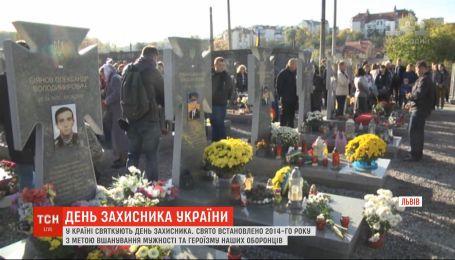 Как Украина почтила мужество и героизм своих оборонцев в День защитника