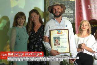 """4 українці отримали звання """"Бренд-амбасадор"""" за формування позитивного іміджу країни"""