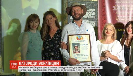 """4 украинца получили звание """"Бренд-амбасадор"""" за формирование позитивного имиджа страны"""