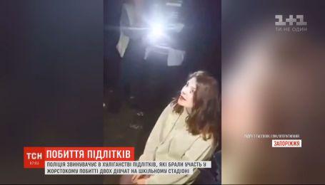 Підлітки жорстоко побили двох дівчат на шкільному стадіоні у Запоріжжі