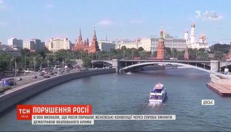 Российская Федерация нарушает Женевские конвенции из-за изменения демографии Крыма